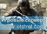 www.otstrel.com